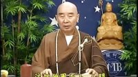 净空法师《地藏菩萨本愿经》讲解04