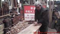 木工视频 辛全生传统木工条案制作全过程总共24集(第二集)