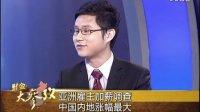 亚洲雇主加薪调查 中国内地涨幅最大