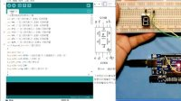 25、扩展篇3 Arduino数码管