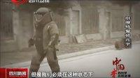 0106排爆特警杨兆宇