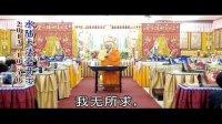 1-3 2013水陆大法会开示(简)