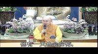1-1 2013水陆大法会开示(简)