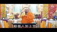 1-2 2013水陆大法会开示(简)