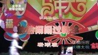 [拍客]《热热闹闹过新年》金苹果幼稚园2014新春演出