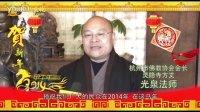 杭州市佛教协会会长 灵隐寺方丈光泉法师2014马年祝福