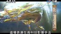 大陆寻奇20140119河南濮阳--颛顼遗都 杂技之乡