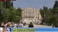 惠誉说希腊退出欧元区将累及其他国家评级 120514 早新闻