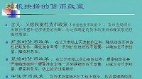 [上海交大]经济学基础51