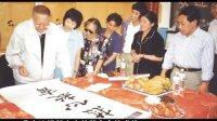 中国宋庆龄基金会成立30周年·视频专访·孙宋亲属、陈志昆与黄寿珍女儿陈燕