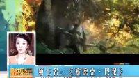一周内地电影票房榜(2012.5.7至5.13) 复仇者坚挺台湾史诗折戟