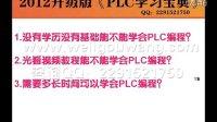 PLC视频教程