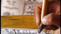 2012走遍云南之人文历史、民族文化系列--东巴象形文字