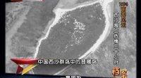 档案 档案2012 档案解密北京电视台 档案解密  南海风云 西沙海上危情三十小时120731