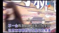新街口组合 - 微信不能信(修正版)KTV