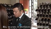 葡萄酒鉴赏家第二季第九集:意大利托斯卡纳