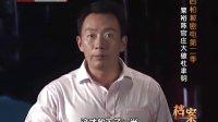 档案 档案解密 档案解密北京电视台 粟裕陈官庄大破杜聿明 档案 120726