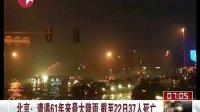 北京暴雨最新进展:截至23日凌晨37人死亡详细报道