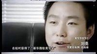 贵州新华电脑学校成功学子——刘海波