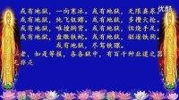 地藏菩萨本愿经 读诵(贵贵美珠珠)