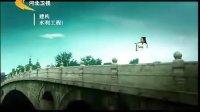 好山好水 魅力河北 赵州桥