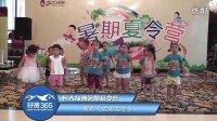 恒大绿洲暑期夏令营第二季 节目【左手右手】
