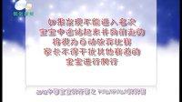 2012中国宝宝爬行赛之palapala爬爬赛,比赛总规则
