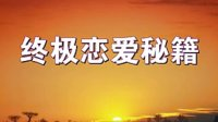 2012终极恋爱秘籍--_如何扮孔雀