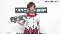 【语死早卖萌CP字幕】AKB48研究生光宗薰27th总选(伪?)政见