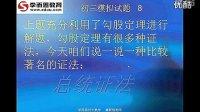 """学而思杯""""参赛辅导视频连载(初三数学8).flv"""