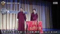 2012王自健 陈朔北京相声第二班《舞动人生》