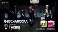【GOTCHAROCKA】1st_single「Hydrag」