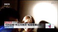 林志玲.言旭意外同台 Ella喜宴驚豔    壹電視
