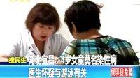 湖北宜昌  4岁女童莫名染性病 医生怀疑与游泳有关120628 在线大搜索