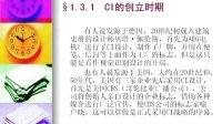 武汉大学 CI原理与实务 24讲 第一节 视频教程