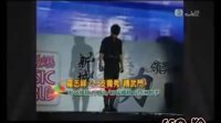 20042009羅志祥新城國語力頒獎典禮合集