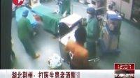 湖北荆州:打医生患者酒醒道歉 已被立案 东方午新闻 120508