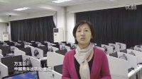 WBYY学员访谈视频(一分钟版1)