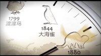 CCTV13 公益广告 - 保护濒危动物