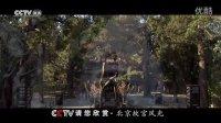 CCTV-HD请您欣赏:北京故宫风光
