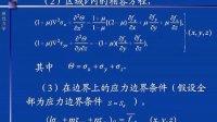 弹性力学 第32讲j.asf