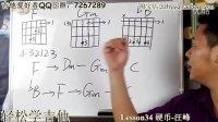 轻松学吉他 第34节:硬币-汪峰