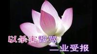 01集-妙喜居士地藏经读诵