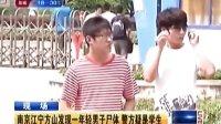 南京江宁方山发现一年轻男子尸体 警方疑是学生 120527 有一说一