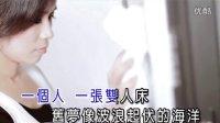 艾歌 - 双人床.mp4