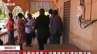 马里政变军人说将选举过渡时期总统 120515 安徽新闻联播