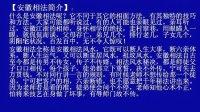 大陸名師-安徽面相祖傳相法風水內部教學DVD