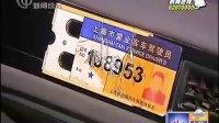 上海克隆车玩出新花样公司化用真牌处罚难