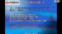 """学而思杯""""参赛辅导视频连载(初三数学3).flv"""