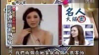 十点名人堂-20120607 疗伤歌后 范玮琪(下)